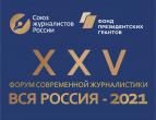 """""""ВСЯ РОССИЯ-2021"""". 15.09.2021. Дайджест"""