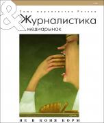 """Коллеги! Вышел в свет новый номер журнала """"Журналистика и медиарынок""""!"""