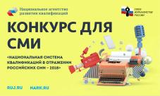 Внимание! СЖР совместно с НАРК объявляет конкурс для журналистов!