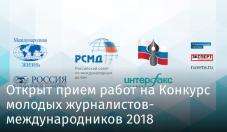 Внимание! Открыт приём работ на Конкурс молодых журналистов-международников 2018
