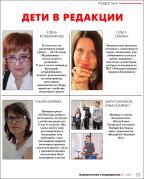 Вышел в свет новый номер журнала «ЖУРНАЛИСТИКА И МЕДИАРЫНОК» – № 7, 2018