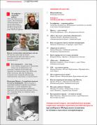 Вышел в свет новый номер журнала «ЖУРНАЛИСТИКА И МЕДИАРЫНОК» – № 8, 2018