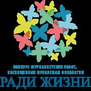 Конкурс журналистских работ, посвященных проблемам онкологии, «РАДИ ЖИЗНИ»
