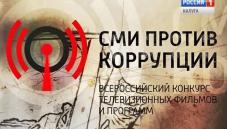 Всероссийский конкурс «СМИ против коррупции»