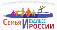 Всероссийский конкурс для журналистов «Семья и будущее России» - 2016