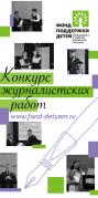 Фонд поддержки детей объявляет о начале VIII Всероссийского конкурса журналистских работ «В фокусе – детство»