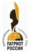 Объявлен Всероссийский конкурс  СМИ «Патриот России- 2017»