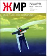 """Вышел в свет очередной номер журнала """"Журналистика и Медиарынок"""""""