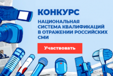 Конкурс для журналистов, СМИ  и авторов социальных медиа «Национальная система квалификаций в отражении российских СМИ - 2019»