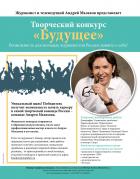 Андрей Малахов объявляет творческий конкурс «Будущее» для молодых журналистов