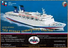 Программа преференций для членов СЖР - Черноморский круиз
