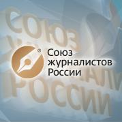Союз журналистов России направил обращения в Следственный комитет и Генеральную прокуратуру по поводу журналистки Светланы Прокопьевой