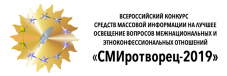 Приём работ на конкурс «СМИротворец-2019» продлён до 10 октября