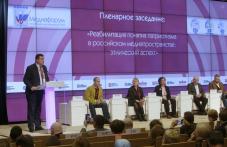 В Москве прошёл Медиафорум этнических и региональных СМИ