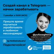 """Вебинар СЖР """"Создай свой канал в Telegram - начни зарабатывать"""""""