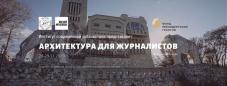 28-29 ноября в Москве состоится медиаконференция  «Архитектура для журналистов».