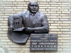 Открытие мемориальной доски Льву Толкунову в Москве