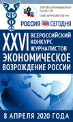 Всероссийский конкурс журналистов «Экономическое возрождение России» по итогам 2019 года.