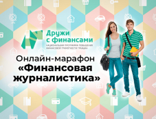 Онлайн-марафон «Финансовая журналистика»