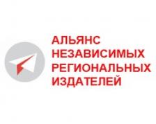 Обращение Альянса независимых региональных издателей к Председателю Правительства России Михаилу Мишустину