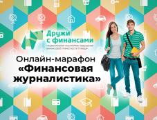 Продолжается регистрация участников вебинаров для журналистов – участников онлайн-марафона «Финансовая журналистика»