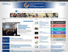 Открыты новые сайты региональных отделений Союза журналистов России