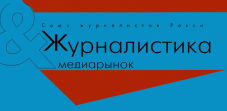 Пресса: во время и после изоляции. Онлайн-конференция журнала «Журналистика и медиарынок»  СЖР