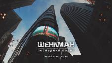 Екатеринбург: Высокий взлёт «Последнего полёта»
