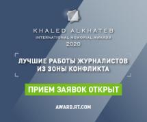 RT открыл прием заявок на международную премию имени  ХАЛЕДА АЛЬ-ХАТЫБА 2020 для военкоров