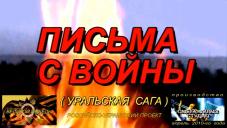 Через десятилетия очерк журналиста из Башкортостана стал фильмом