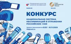 IV Конкурс «Национальная система квалификаций в отражении российских СМИ»