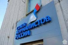 В Союзе журналистов России прокомментировали нападение на российских журналистов в США