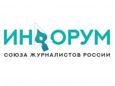 Второй Инфорум Союза журналистов России в онлайн-формате