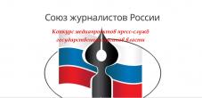 II Всероссийский конкурс «Пресс-служба сегодня: новые возможности».