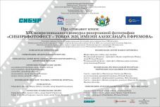 Тюменская область. Финал XIX межрегионального конкурса репортажной фотографии