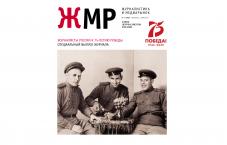 Подведены итоги Всероссийского конкурса Союза журналистов России, посвящённого 75-летию Победы в Великой Отечественной войне