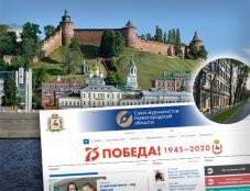 Открыт сайт Союза журналистов Нижнего Новгорода