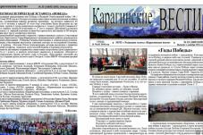Союз журналистов Камчатки выступил против закрытия старейшей районной газеты