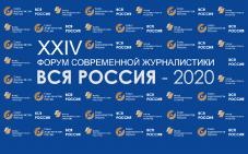 Подведены итоги конкурса  региональных сайтов СЖ на освещение мероприятий Форума современной журналистики «ВСЯ РОССИЯ – 2020»