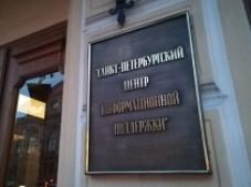 Председатель петербургского отделения СЖР вошел в состав правления Домжура