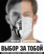 СМИ Петербурга объединились в борьбе с коронавирусом и призвали носить маски