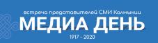 К Дню калмыцкой печати и телевидения РИА Калмыкия собирает  СМИ и журналистов Калмыкии
