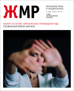 Вышел в свет новый номер журнала «ЖУРНАЛИСТИКА И МЕДИАРЫНОК» – № 8-9, 2020
