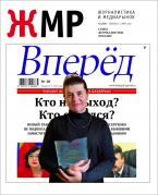 Вышел в свет новый номер журнала «ЖУРНАЛИСТИКА И МЕДИАРЫНОК» – № 12, 2020