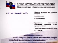Глава Союза журналистов России направил обращение Министру внутренних дел РФ