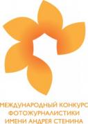 Международный конкурс фотожурналистики имени Андрея Стенина 2021