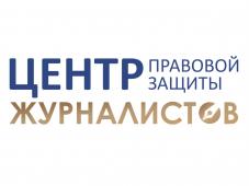 Центр правовой защиты журналистов СЖР - по поводу задержаний представителей СМИ 23, 31 января и 2 февраля