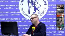 Председатель СЖ Владимирской области выступил на встрече российско-германского клуба
