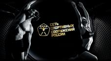 Программа Преференций для членов СЖР – сеть фитнес-клубов С.С.С.Р.