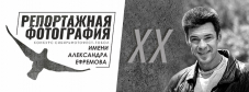 Открыт приём работ на конкурс репортажной фотографии имени Александра Ефремова - 2021